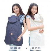 IBQ二合一背巾晴雨歡樂組
