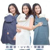 IBQ三合一背巾歡樂組素色